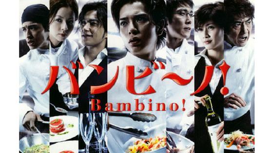 BAMBINO! LA SERIE TV GIAPPONESE SULLA CUCINA ITALIANA!